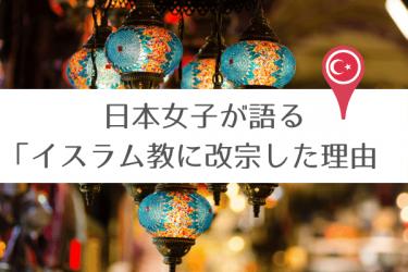 トルコ人男性と結婚した日本女子が語る「イスラム教に改宗した理由」
