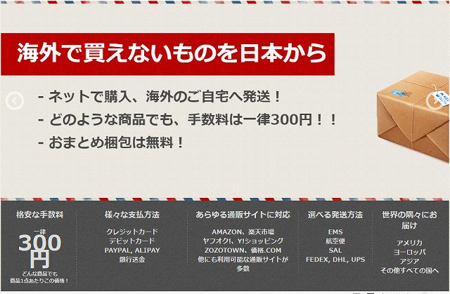 海外から日本商品が買える代行サービス「ZEN MARKET(ゼンマーケット)」を使ってみた