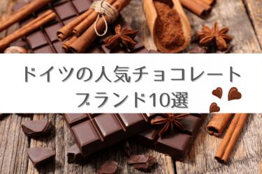 お土産にもおすすめ、ドイツの人気チョコレートブランド10選
