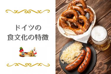 温かい食事は一日一回?ドイツの食文化の特徴10