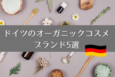 安くて優秀、ドイツのおすすめオーガニックコスメブランド5選