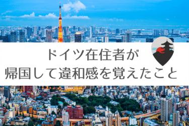 役所でお礼!? ドイツ在住者が日本に帰国して違和感を覚えた12のこと