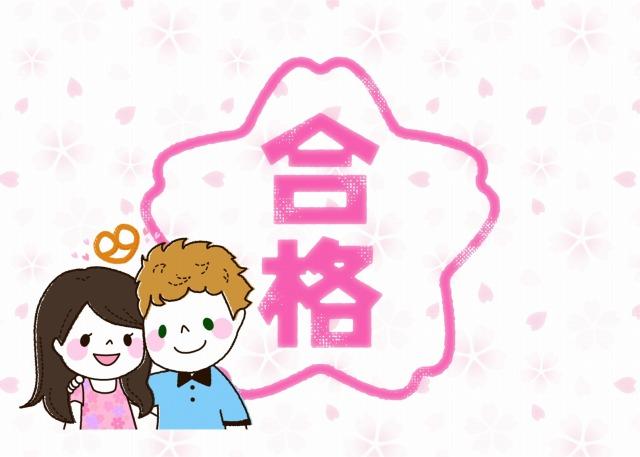 ダーリンが日本の大学院に合格!来月福岡に引っ越します