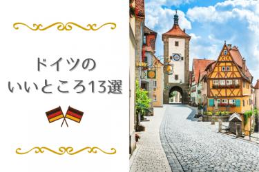 元在住者が語るドイツの魅力・ドイツのいいところ13選