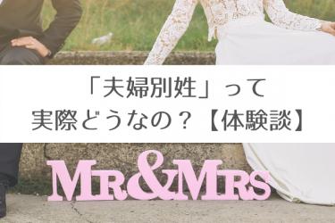 「夫婦別姓」って実際どうなの?~苗字が違うと「絆」が壊れる?【経験者は語る】