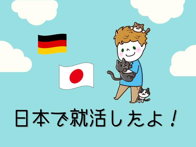 外国人ダーリン(大学院生)の日本での「就活」~内々定までの道のりを振り返る~