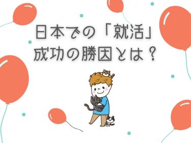 外国人ダーリンが日本での就活に成功した4つの「勝因」とは?