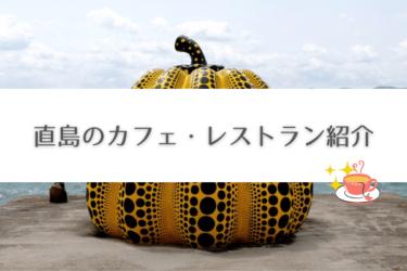 アートの島・直島のカフェ・レストラン5選【在住者のおすすめ度つき】